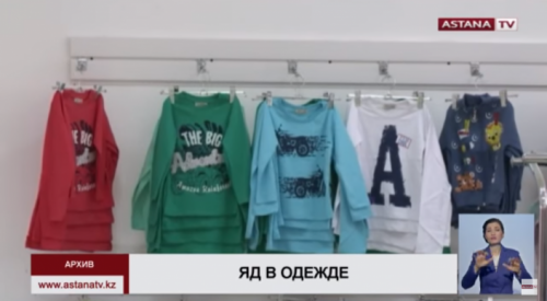 Яд в детской одежде из Кыргызстана обнаружили врачи в Караганде