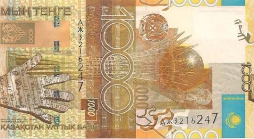 Какие банкноты 1000 тенге выходят из обращения