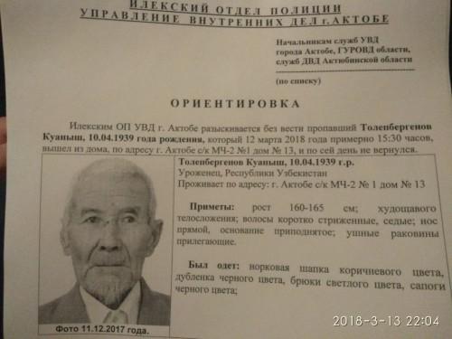 В Актобе ищут пропавшего 79-летнего аксакала