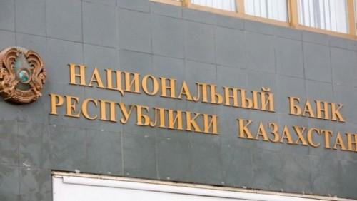Национальный банк РК снизил базовую ставку до 9,25%
