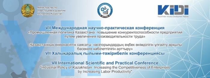 В Астане пройдет VII Международная научно-практическая конференция по вопросам повышения производительности труда