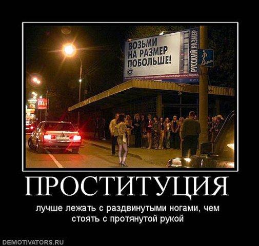 Патриотические проституты