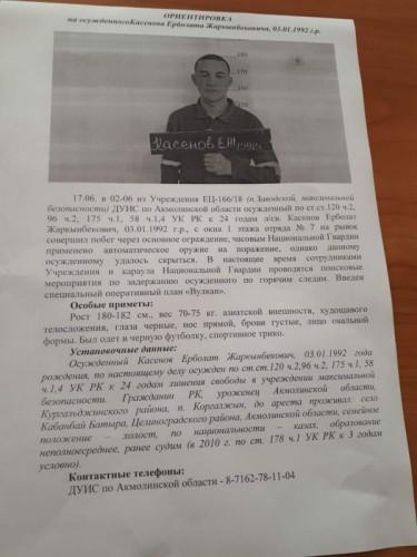 Захват сбежавшего в Степногорске опасного преступника попал на видео