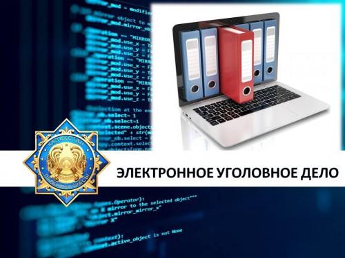 Скорейшее внедрение проекта «Е-уголовное дело» - действенная антикоррупционная составляющая