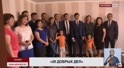 Многодетному отцу-одиночке подарили дом в Атырау