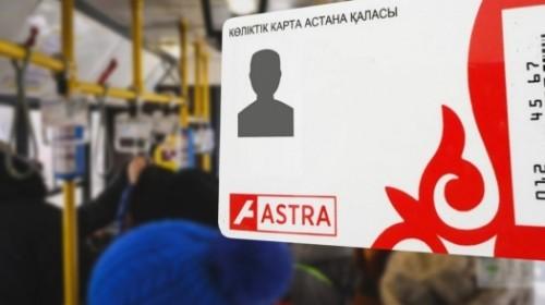 Спрос на покупку транспортных карт в Астане вырос в три раза