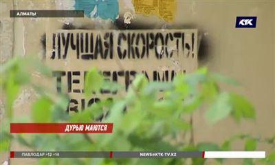 На улицах Алматы массово размещают рекламу наркотиков