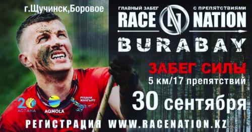 В Щучинске пройдет экстремальный забег RaceNation