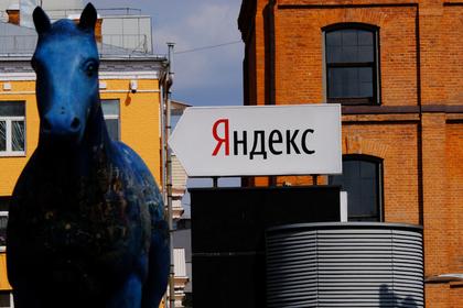 «Яндекс» подешевел на миллиард долларов за несколько минут
