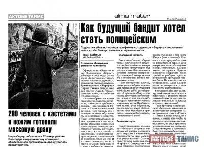 После спасения студентов вызвали на допрос лидера «Беркута»