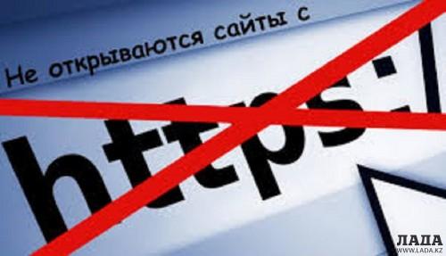 В Казахстане заблокировали сайт еженедельника «Наша Газета»