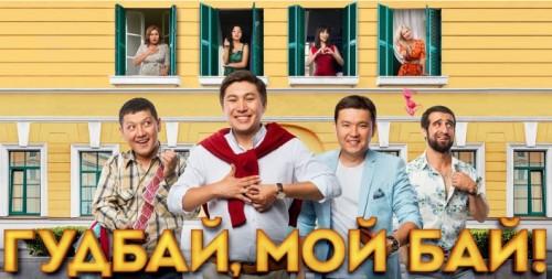 Какие казахстанские фильмы выйдут в 2019 году