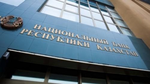 Нацбанк РК наказал коллекторские агентства санкциями