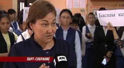 «Неадекватная и нищая» - алматинские учителя устроили бунт против нового директора школы