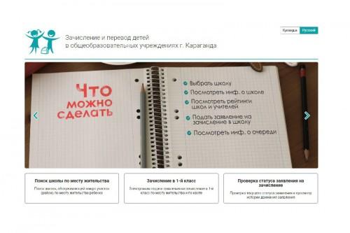 Новая электронная система зачисления в школы заработает в Караганде