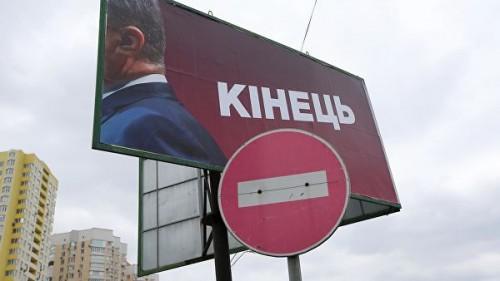 На Украине начали расследование против Порошенко по подозрению в госизмене