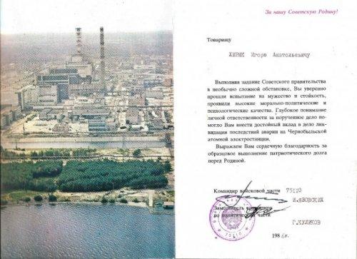 Среди ликвидаторов аварии на Чернобыльской АЭС нашли чернокожего