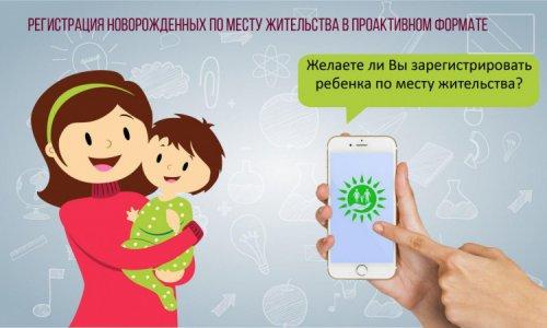 Прописать новорожденного с помощью SMS могут казахстанцы