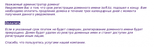 КНБ предупредил об активизации интернет-мошенников