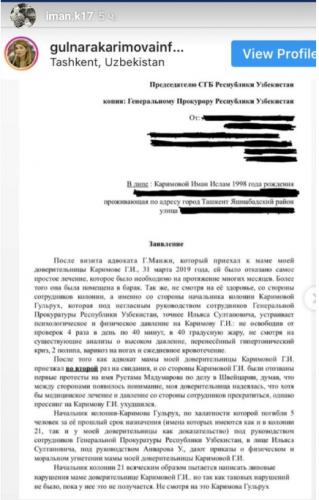 СМИ: Дочь Гульнары Каримовой опубликовала заявление к прокурору и главе СГБ