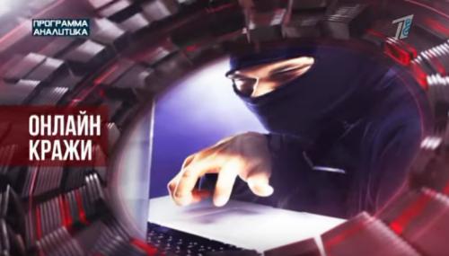 Защити себя сам: интернет-мошенники в Казахстане