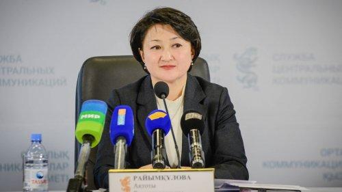 Актоты Раимкулова назначена министром культуры и спорта