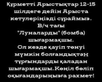 "Слухи о бомбе ""Луна"" распространяла в WhatsApp жительница Арыси"