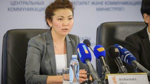 Айгуль Шаимова освобождена от должности