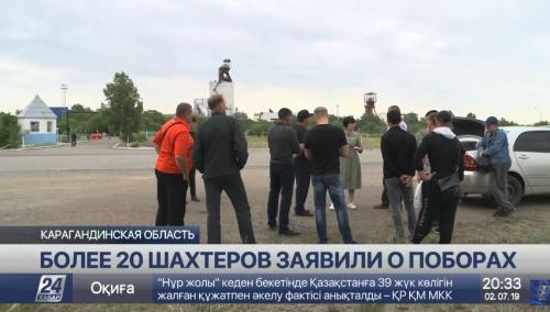 О поборах на шахте заявили карагандинские горняки