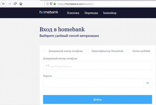 Еще 210 клиентов Народного банка стали жертвами хакеров