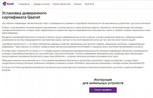 Специальный сертификат попросили установить на смартфоны казахстанцев