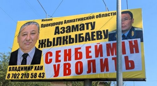 Плакат с призывом уволить прокурора Алматинской области установил бизнесмен
