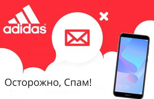 Рассылку от имени Adidas назвали опасной для казахстанцев