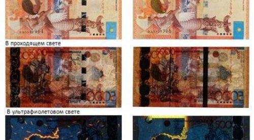 5-тысячную банкноту начали подделывать. Как распознать фальшивые тенге?