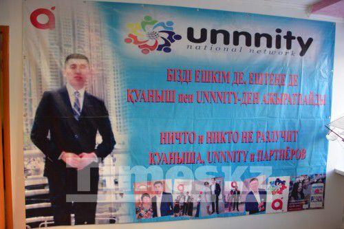 Актюбинская полиция ищет потерпевших от деятельности финансовой пирамиды, созданной  ТОО «UNNNITY corporation»