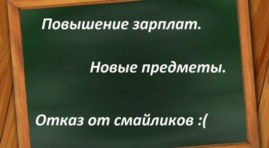 Что изменится в школах Казахстана в новом учебном году