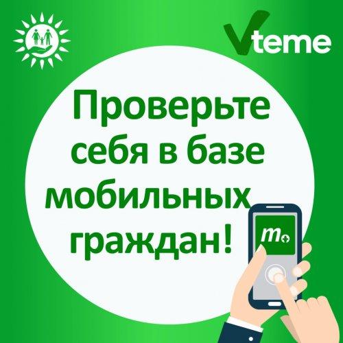 Проверьте себя в базе мобильных граждан — госкорпорация