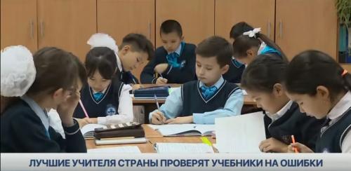 Родители возмущены: Третий год не могут исправить ошибки в учебниках казахстанских школьников
