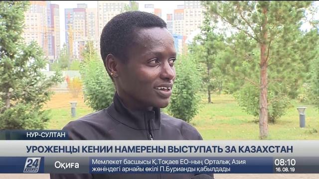 Кенийские бегуны могут выступить за Казахстан на летних Олимпийских играх