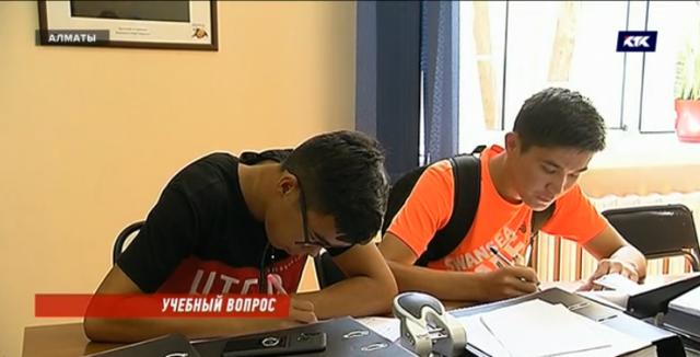 В Алматы обладатели грантов рискуют остаться без образования