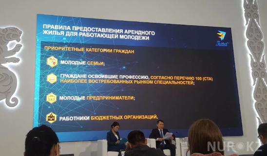 Казахстанцам до 29 лет начнут давать квартиры ко Дню независимости