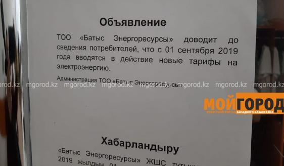 В Уральске вырос тариф на электроэнергию