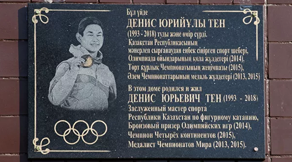 ISU проведет турнир памяти Дениса Тена в Казахстане