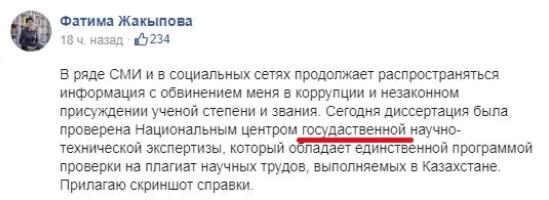 Вице-министр образования Жакыпова опубликовала заявление с многочисленными ошибками
