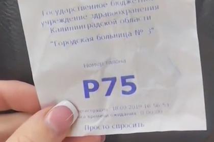 В российской поликлинике появились талоны «просто спросить»