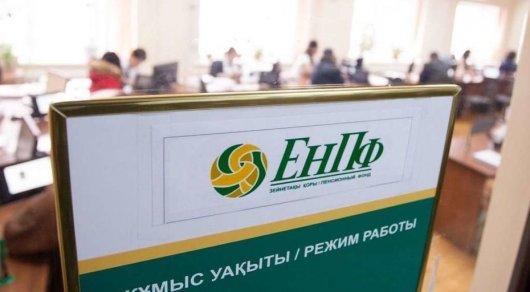 ЕНПФ рассчитали будущую пенсию 35-летнего Казахстанца