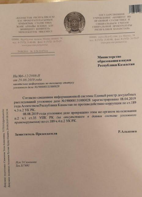 Казахстанский вице-министр  Рустем Бигари ответил на обвинения в коррупции