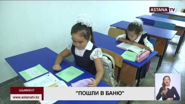 В Шымкенте школьники учатся в общественной бане