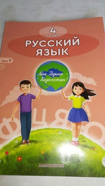 Родители нашли ошибку в учебнике по русскому языку для казахстанских школ