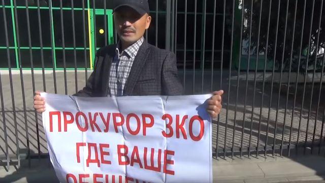 В Уральске на одиночный пикет вышел бывший полицейский